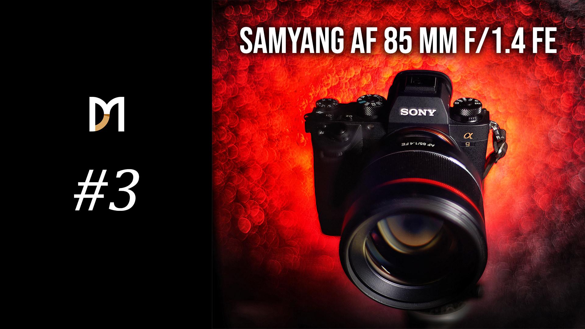 Samyang AF 85 mm f/1.4 FE